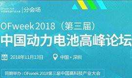 OFweek 2018中国新能源产业大会(锂电专场)-动力电池峰会