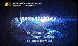 未来显示与交互技术论坛——AR智能眼镜显示技术的未来与发展