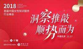 【千聊】2018首届中国女性知识服务行业峰会