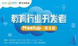 教育行业开发者Meetup · 第3期(北京站)