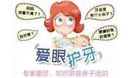 华西口腔专家&眼科医生教宝宝如何爱眼护牙