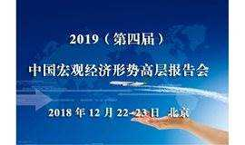 2019(第四届)中国宏观经济高层报告会