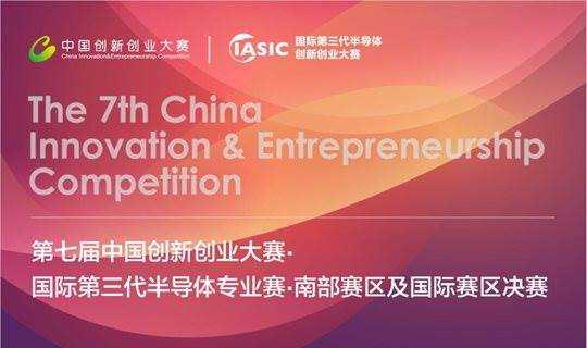 2018中国创新创业大赛国际第三代半导体专业赛 国际及南部赛区决赛