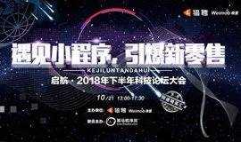 「免费」遇见小程序,引爆新零售(上海站)