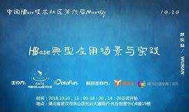 中国HBase技术社区第六届MeetUp ——HBase典型应用场景与实践