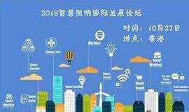 网络报名:2018智慧照明国际发展论坛10月27日香港召开