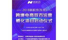 邀请函 | 2018(东莞)跨境电商双百运营孵化项目启动仪式