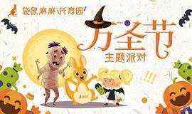 限时免费—袋鼠麻麻万圣节主题派对(株洲中心)