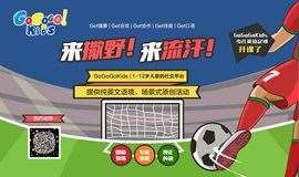 GoGoGoKids少儿英语足球(2019年3月)