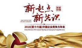 创变中国——新起点 新共识 2018(第十六届)中国企业竞争力年会