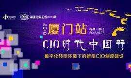 2018CIO时代中国行厦门站