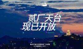 从你的全世界路过!重庆贰厂天台正式开放!