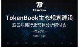 TokenBook生态规划建设暨区块链行业现状分析研讨会