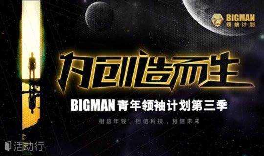 天使湾BIGMAN青年领袖计划第三季【上海场】创享沟通会