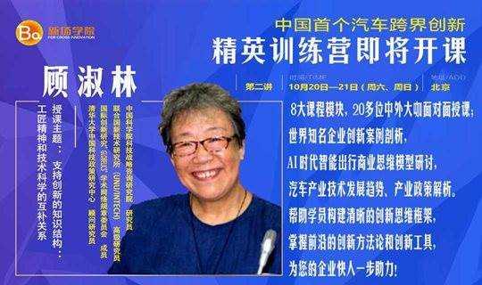 中国首个汽车跨界创新精英训练营—单次体验课限时特惠(主题:支持创新的知识结构:工匠精神和技术科学的互补关系)