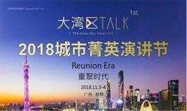 【秒杀】大湾区TALK2018城市菁英演讲节