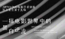 ARTCLOUD电影艺术讲座:一探电影世界中的黑白逆流