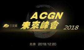 三文娱ACGN未来峰会2018