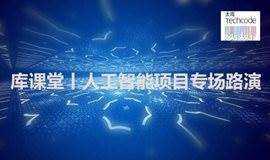 """""""库课堂""""众筹实战人工智能项目路演"""