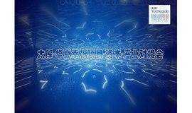 太库-华夏幸福项目-资本-产业对接会