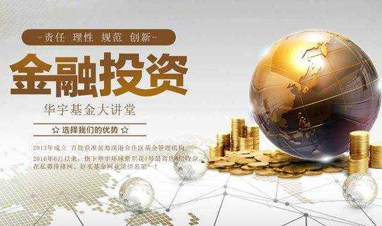 2018经济下行投资密码解读(武大、中山等高校毕业讲师干货分享)