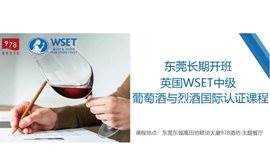成为专业品酒师||英国WSET二级国际认证课程(东莞)10月招生中!