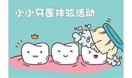 小小牙医体验活动