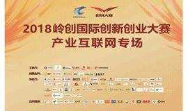邀请函 | 2018岭创国际创新创业大赛-产业互联网专场