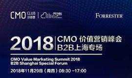2018 CMO 价值营销峰会—B2B上海专场