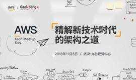 AWS Tech Meetup Day:精解新技术时代的架构之道