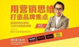 餐饮与新零售的结合·设计星姚哲·10月31日·苏州·教你打造一家具备销售力的门店