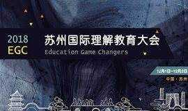 EGC·2018苏州国际理解教育大会