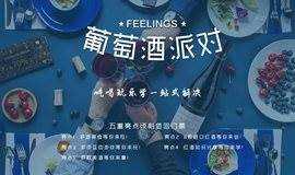"""葡萄酒派对""""feelings情怀""""11.17"""