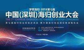 梦想海归·2018第七届中国(深圳)海归创业大会