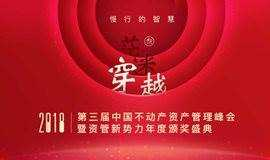 第三届(2018)中国不动产资产管理峰会 暨资管新势力年度颁奖盛典