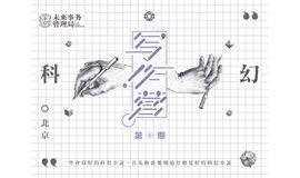 未来局科幻写作营·冬季班(11月17日-12月8日)
