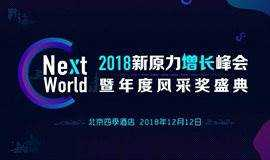 社群裂变、小程序增长、全球出海,尽在NextWorld2018 新原力增长峰会
