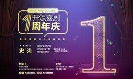11.11趣活节丨「开饭喜剧一周年」脱口秀专场,大咖来袭