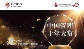 """""""中国管理十年大赏""""暨《中欧商业评论》十周年庆典"""