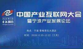 第五届中国产业互联网大会暨宁波产业发展论坛