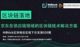 区块链落地|京东在供应链领域的区块链技术解决方案 (HiBlock)