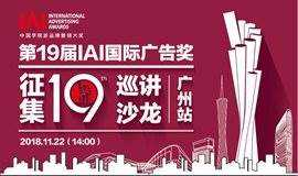第19届IAI国际广告奖 征集巡讲沙龙——广州站