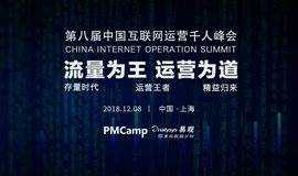 流量为王 运营为道 ——存量时代 运营王者 精益归来  第八届中国互联网运营千人峰会