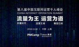 流量为王 运营为道 -  第八届中国互联网运营千人峰会