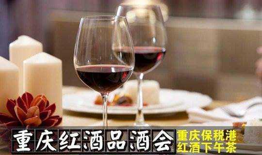 重庆保税区-进口红酒与下午茶品酒会-体验