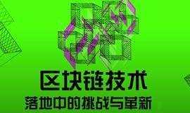 广州区块链和大数据培训交流会