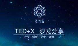 【引力场】TED+X 沙龙分享 人生TOC(下)