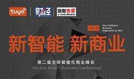第二届全球智能化商业峰会