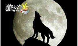 当狼人遇上XS