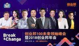 限量免费 | 创业邦100未来领袖峰会暨创业邦年会